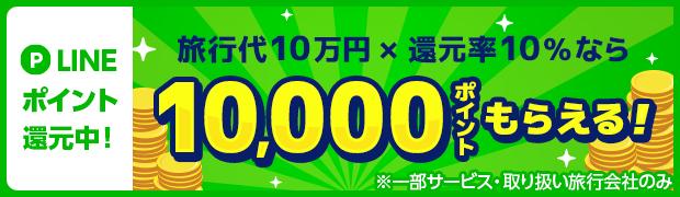 LINEポイント還元中!旅行代10万円×還元率10%なら10,000ポイントもらえる!※一部サービス・取り扱い旅行会社のみ