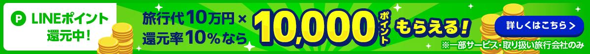 LINEポイント還元中!旅行代10万円×還元率10%なら10,000ポイントもらえる!※一部サービス・取り扱い旅行会社のみ 詳しくはこちら